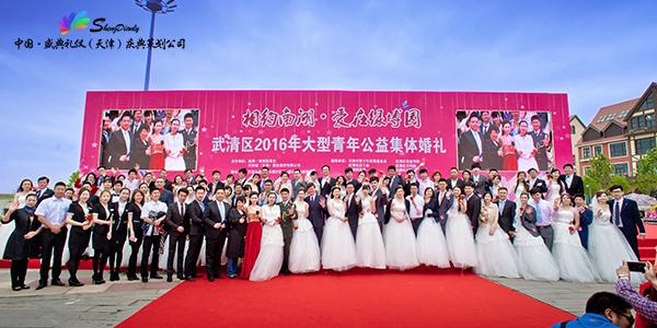 2016集體婚禮