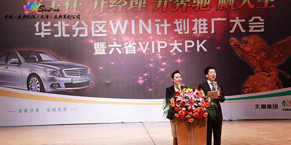 天師中國區2012年WIN計劃發車儀式